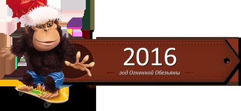Игры 2016