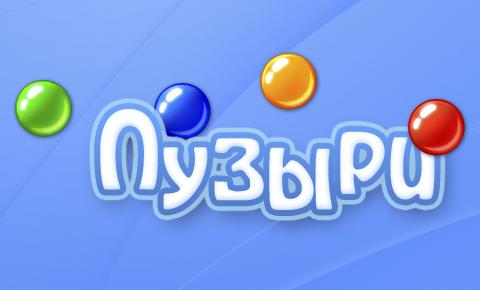 Игры пузыри