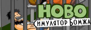Игры Бомж Хобо