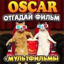 oskar-v-odnoklassnikakh