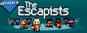 Игры Побег из Тюрьмы